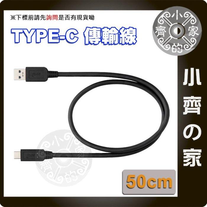 USB 3.1 Gen2 Type-C 50cm 傳輸線 充電線 相容 Nikon Z6 Z7 UC-E24 小齊的家