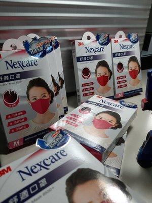 3M立體口罩可水洗(棗紅色) 過濾空氣