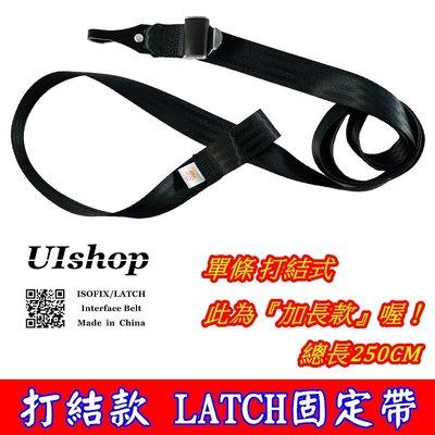 【UIShop】打結加長款 LATCH 軟連接 固定帶 連接帶 LATCH接口 安全帶 兒童安全座椅 ISOFIX通用