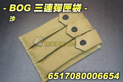 【翔準軍品AOG】BOG 三連彈匣袋 沙 彈夾 彈匣袋 MP5步槍專用 快拔彈匣袋 腰掛式6517080006654