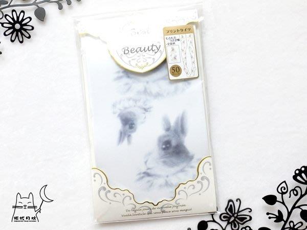 【拓拔月坊】日本知名品牌 Best Beauty 50丹 圍巾兔 黑白刺青 絲襪 現貨!