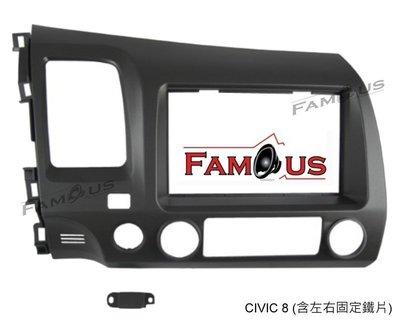 全新 HONDA 本田CIVIC8  K12 喜美八代 2DIN 專用面板框 工廠直銷 2006年~2012年