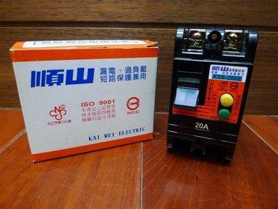 附發票*東北五金*正台灣製順山牌 2P 漏電斷路器 過負載 短路保護兼用型 品質保證 優惠特價中