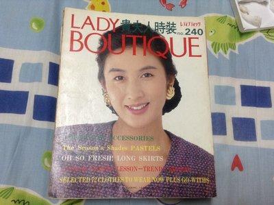 時裝拼布 日本裁縫書 貴夫人時裝LADY BOUTIQUE (240期)