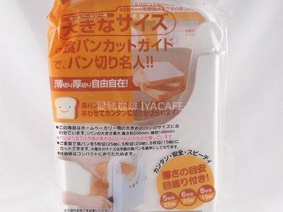 附發票-愛鴨咖啡-SCG-1 日本SKATER吐司切片器-(小)
