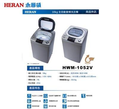 【易力購】HERAN 禾聯變單槽洗衣機 HWM-1052V《10公斤》含安裝全省運送