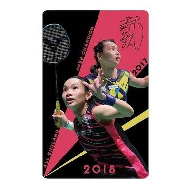 限量 戴資穎2018 全英公開賽 二連霸 冠軍紀念悠遊卡 羽球國手2連霸