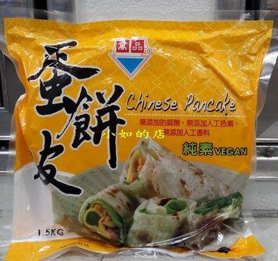 【小如的店】COSTCO好市多代購~萬品 蛋餅皮-純素(50g*30片)低溫運1-10包 150元
