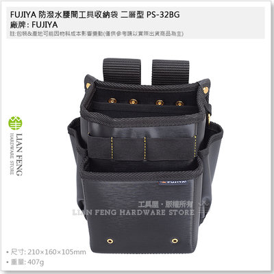 【工具屋】*含稅* FUJIYA 防潑水腰間工具收納袋 二層型 PS-32BG 2段 黑金系列 腰掛工具袋 收納袋工具包