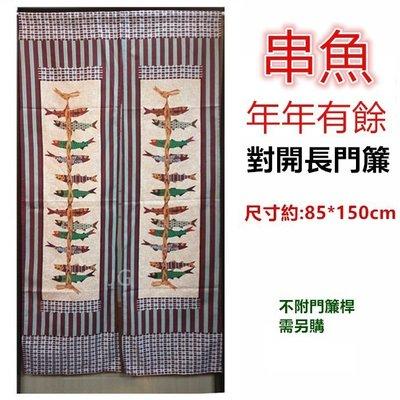 三寶家飾~紅色 日式風格年年有餘串魚布門簾,日式長門簾對開門簾共2色,尺寸約85*150公分,櫃簾 裝飾簾