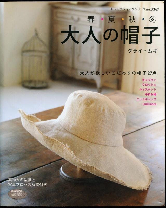 紅蘿蔔工作坊/裁縫~春・夏・秋・冬 大人の帽子(附實物大紙型)(日文書)9C