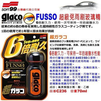 和霆車部品中和館—日本SOFT99 超級免雨刷玻璃精 6倍耐久玻璃撥水劑 撥水效果持續一年 C236