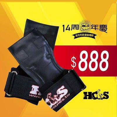 【超值特價888元】HCLS 進階版 三合一健身拉力帶 (功能完全類似美國 Versa Gripps 專業拉力帶 )