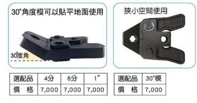 附發票(東北五金)台灣船井 不鏽鋼管壓接鉗 不銹鋼管壓接鉗 (專用角度模子)