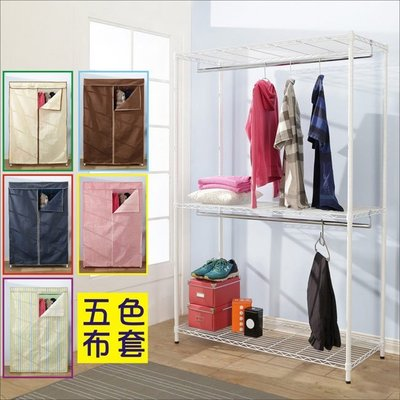 衣架 衣櫥【居家大師】烤漆鐵力士強固型附布套三層雙桿衣櫥I-DA-WA018/層架(120x45x180CM)