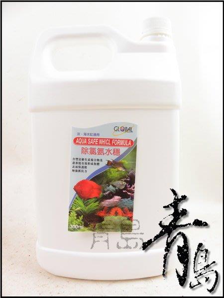 。。。青島水族。。。GL-101XXL台灣宜寶(全球系列)-----除氯氨水質穩定劑(買2送1)==4000cc