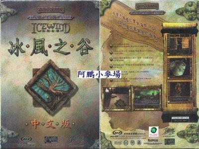 阿鵬小麥場-絕版電腦遊戲區-冰風之谷 中文版-390元