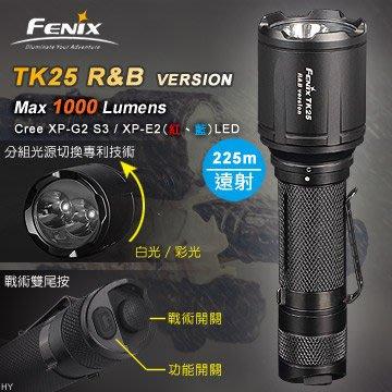 丹大戶外【Fenix】TK25 R&B 三色光狩獵手電筒