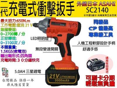 預購中|高扭力650n.m可刷卡分期日本ASAHI二代 21V4.0AH SC2140電動起子機/充電電動板手 雙電池