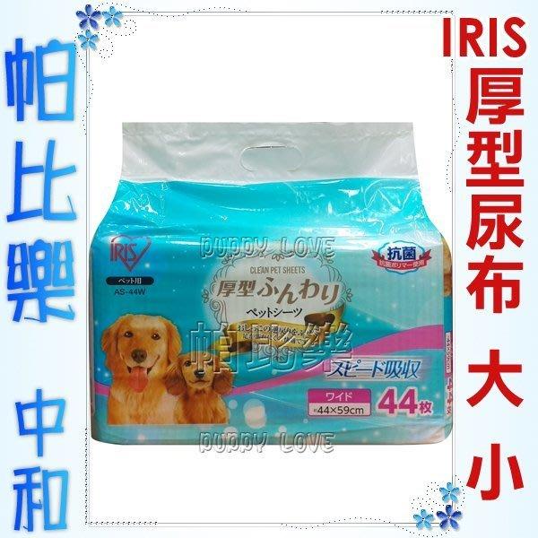 ◇帕比樂◇日本IRIS新長效厚型尿布墊 AS-88小88片/AS-44W大44片,舖在地上或尿盆內