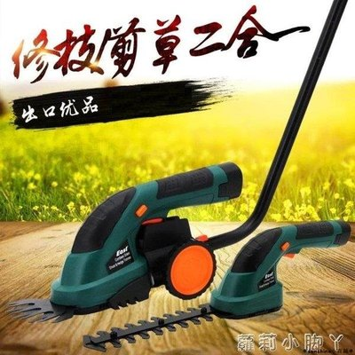 ❆sunshine小商鋪❆割草機7.2V多功用充電式式園林園藝電動草坪綠籬剪修枝