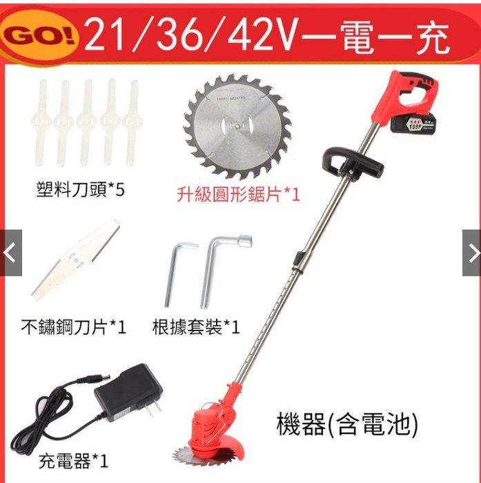 【台灣現貨】42V割草機 鋰電小型打草機電動除草機剪草坪機