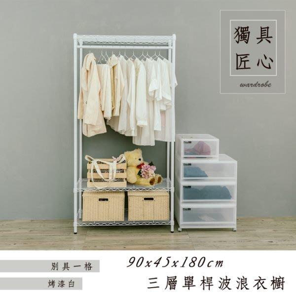 [tidy house]【免運費】90x45x180cm三層單桿衣櫥架烤漆白/衣架/洋裝收納架SX18363180WH1