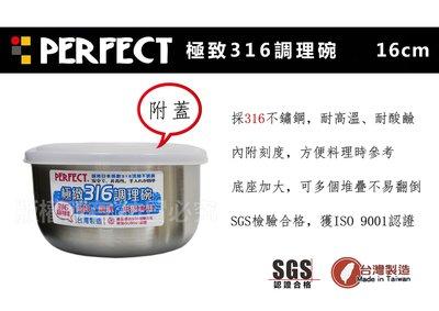 【88商鋪】PERFECT 極緻 316 不鏽鋼調理碗/保鮮碗 16cm 附蓋子/保鮮盒/水果盆/理想/台灣製