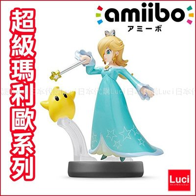 蘿潔塔 奇可 超級瑪利歐 大闘 Switch 3DS amiibo 任天堂 馬力歐 瑪莉歐 LUCI日本代購