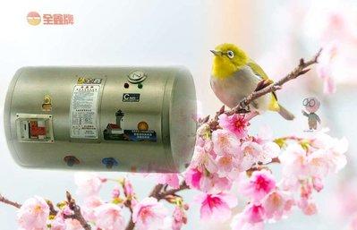 【 達人水電廣場】 全鑫 CK-B8F 電能熱水器 8加侖 電熱水器 6KW { 橫掛式 }
