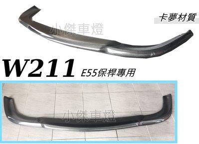 小傑車燈精品--BENZ W211 改 台製 E55 保桿專用 卡夢 碳纖維 CARBON 前下巴  W211前下巴