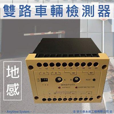 安力泰系統~雙路 車輛檢測器 地感線圈 地感處理器 停車場安全控制 車輛流量統計 可搭配自動門/柵欄機