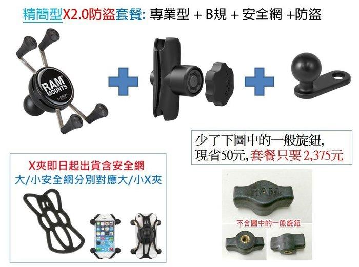 [美國 Ram 進口商] 精簡型X2.0防盜套餐: 專業型 + B規 + 安全網 + 防盜  (降價100元)