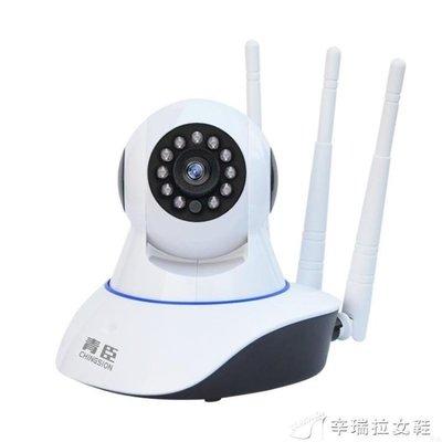 監控攝像頭家用 無線WiFi手機遠程監視器 高清夜視家庭網絡探頭YXS