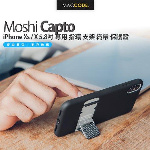 Moshi Capto iPhone Xs / X 5.8吋 專用 指環 支架 織帶 保護殼 現貨 含稅