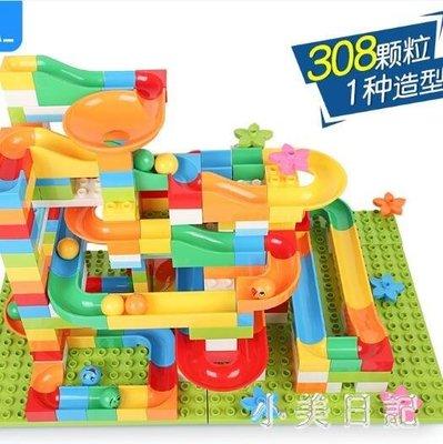 兒童軌道滾珠積木玩具樂高大顆粒拼裝百變滑道3-6-10周歲男孩子 js13447』