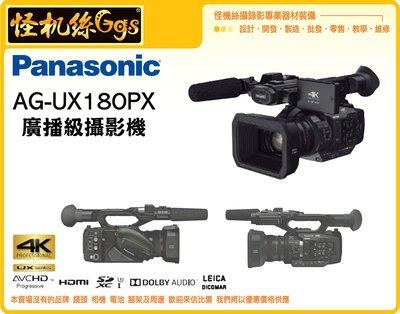 怪機絲 全新 AG-UX180 4K 高級攝像機 廣播級攝影機 業務 攝影機 專業攝影機  UX180 公司貨
