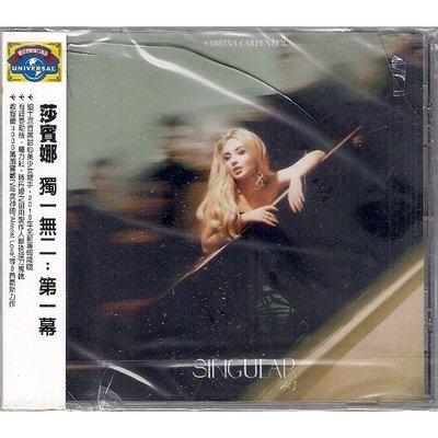【全新未拆,殼裂】Sabrina Carpenter 莎賓娜 / Singular: Act 1 獨一無二:第一幕
