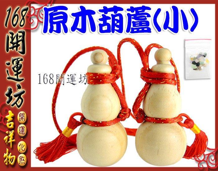 【168開運坊】葫蘆系列【收穢氣/化煞-可開口原木葫蘆小*2 pcs】開光/擇日