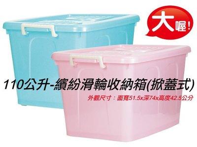 發現新收納箱『C-1200彩色PP整理箱3入,110公升大容量』HOUSE收納王國:掀蓋式儲物箱,換季收藏,堆疊好搬。