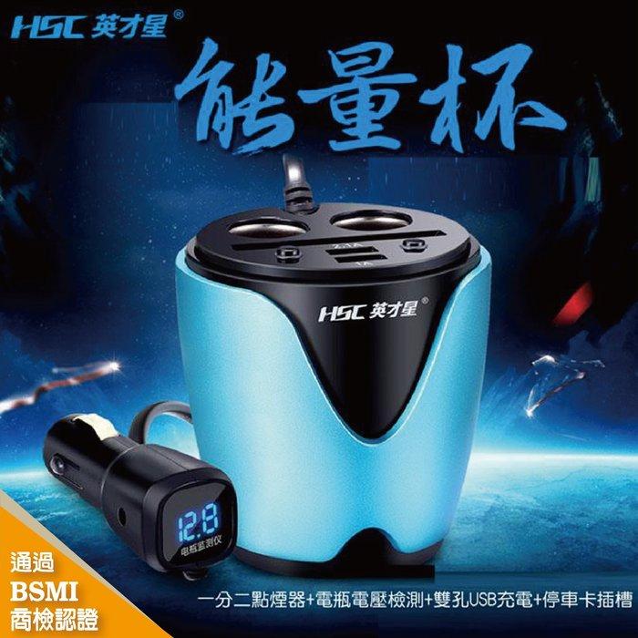 【台灣現貨】英才星200D杯座型USB多功能車載充電器