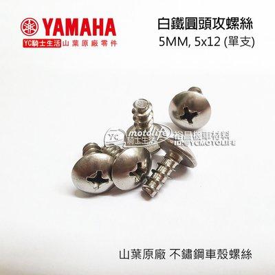 YC騎士生活_YAMAHA山葉原廠 白鐵螺絲 5x12 不鏽鋼 車殼螺絲 5MM 白鐵圓頭 攻螺絲(單支裝)山葉正廠