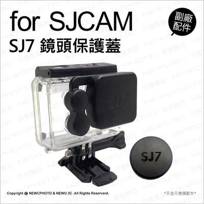 【薪創台中】SJcam SJ7 鏡頭保護蓋 兩件裝 新版 防水殼鏡頭蓋 副廠配件 鏡頭蓋 防塵蓋