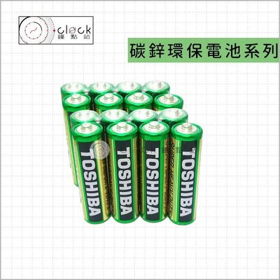 【鐘點站】TOSHIBA 東芝-3號電池16入 / 碳鋅電池 / 乾電池 / 環保電池