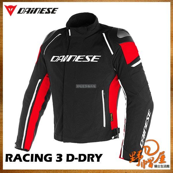 三重《野帽屋》丹尼斯 DAINESE RACING 3 D-DRY 防摔衣 夾克 防風防水 冬季 保暖 內裏可拆。黑黑紅