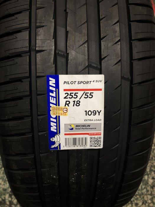 米其林 Michelin PS4 SUV  255/55/18   $6800/條(現金完工價)