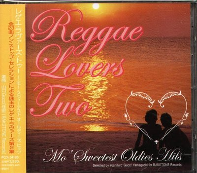 八八 - REGGAE LOVERS TWO MO'SWEETEST OLDIES HIT'S - 日版 CD