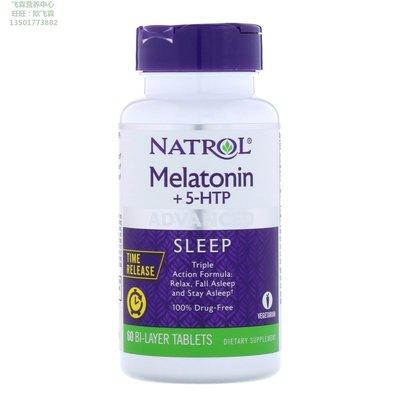 【Puritans美代購】美國Natrol褪黑素 + 5 -HTP睡眠60粒雙層片劑