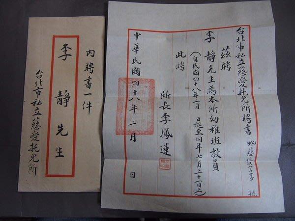 【阿輝の古物】文件_托兒所聘書 手稿_李鳳蓮_民48