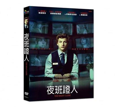 合友唱片《預購》夜班證人 DVD The Night Clerk (04/17)